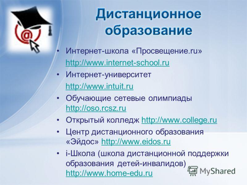 Интернет-школа «Просвещение.ru» http://www.internet-school.ruhttp://www.internet-school.ru Интернет-университет http://www.intuit.ruhttp://www.intuit.ru Обучающие сетевые олимпиады http://oso.rcsz.ru http://oso.rcsz.ru Открытый колледж http://www.col
