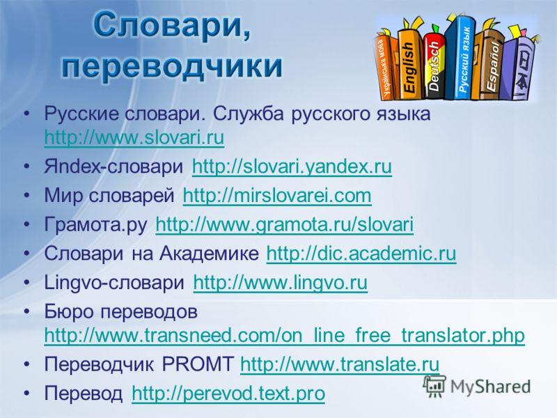 Русские словари. Служба русского языка http://www.slovari.ru http://www.slovari.ru Яndex-словари http://slovari.yandex.ruhttp://slovari.yandex.ru Мир словарей http://mirslovarei.comhttp://mirslovarei.com Грамота.ру http://www.gramota.ru/slovarihttp:/