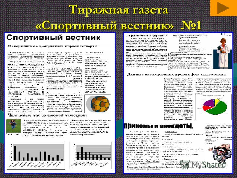Тиражная газета «Спортивный вестник» 1