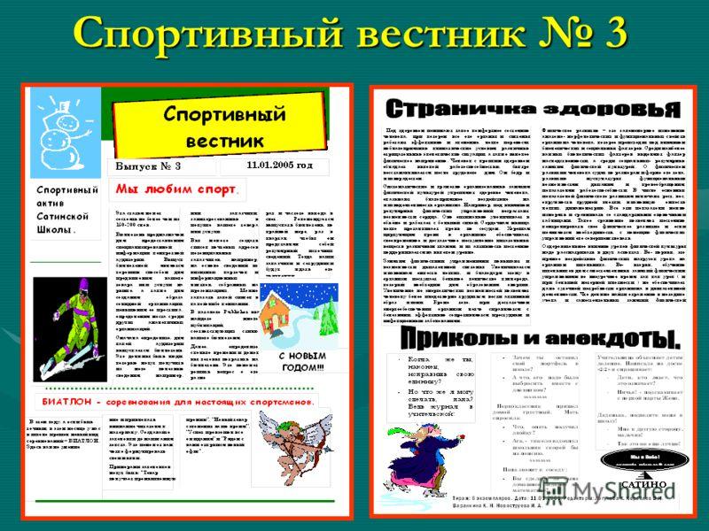 Спортивный вестник 3