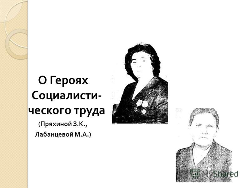 О Героях Социалисти - ческого труда ( Пряхиной З. К., Лабанцевой М. А.)