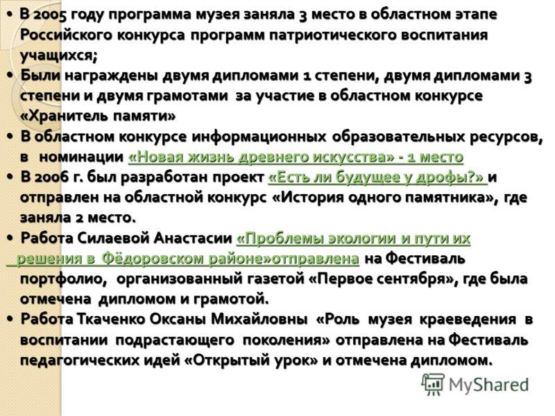 В 2005 году программа музея заняла 3 место в областном этапе В 2005 году программа музея заняла 3 место в областном этапе Российского конкурса программ патриотического воспитания Российского конкурса программ патриотического воспитания учащихся ; уча
