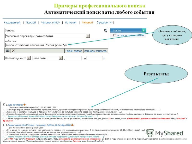 Примеры профессионального поиска Автоматический поиск даты любого события Опишите событие, дату которого вы ищете Результаты