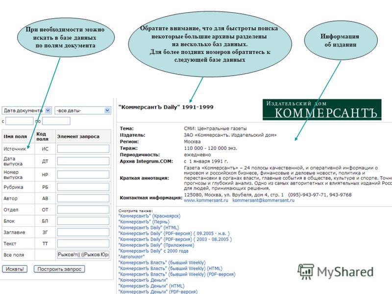 При необходимости можно искать в базе данных по полям документа Обратите внимание, что для быстроты поиска некоторые большие архивы разделены на несколько баз данных. Для более поздних номеров обратитесь к следующей базе данных Информация об издании