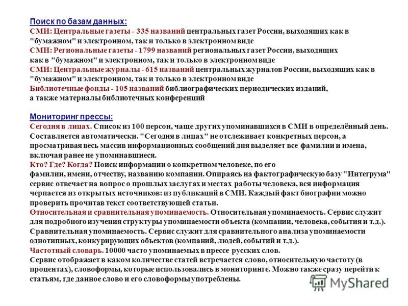 Поиск по базам данных: СМИ: Центральные газеты - 335 названий центральных газет России, выходящих как в