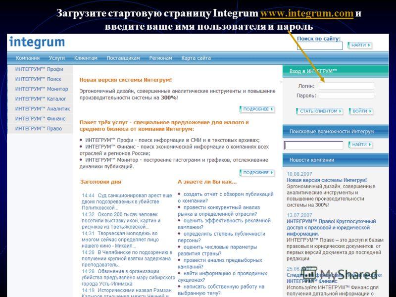 Загрузите стартовую страницу Integrum www.integrum.com и введите ваше имя пользователя и парольwww.integrum.com