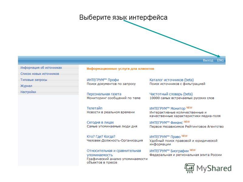 Выберите язык интерфейса