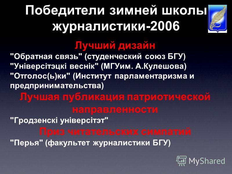 Победители зимней школы журналистики-2006 Лучший дизайн