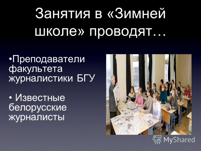Занятия в «Зимней школе» проводят… Преподаватели факультета журналистики БГУ Известные белорусские журналисты