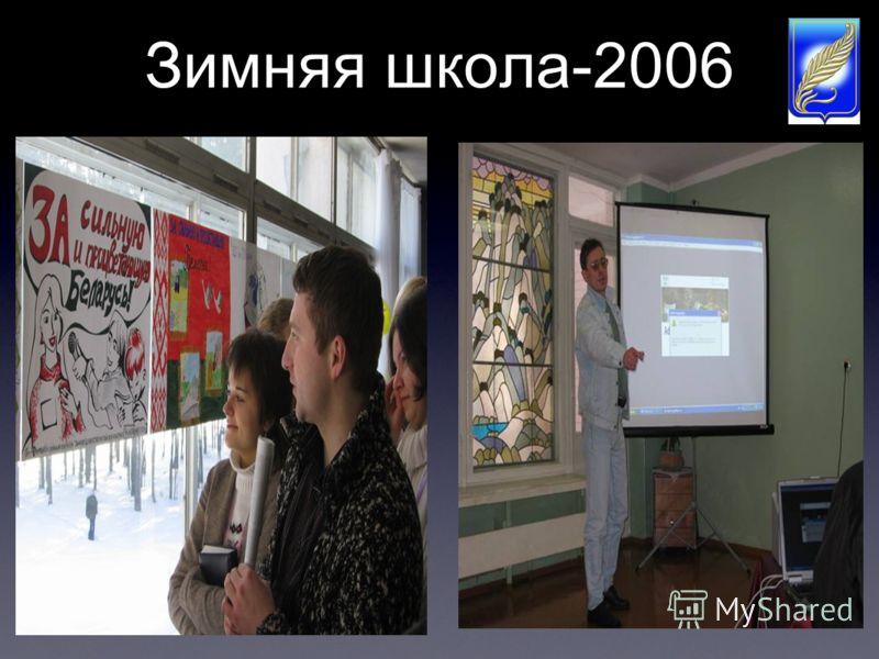 Зимняя школа-2006