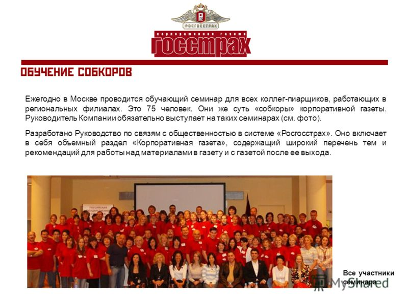 Ежегодно в Москве проводится обучающий семинар для всех коллег-пиарщиков, работающих в региональных филиалах. Это 75 человек. Они же суть «собкоры» корпоративной газеты. Руководитель Компании обязательно выступает на таких семинарах (см. фото). Разра