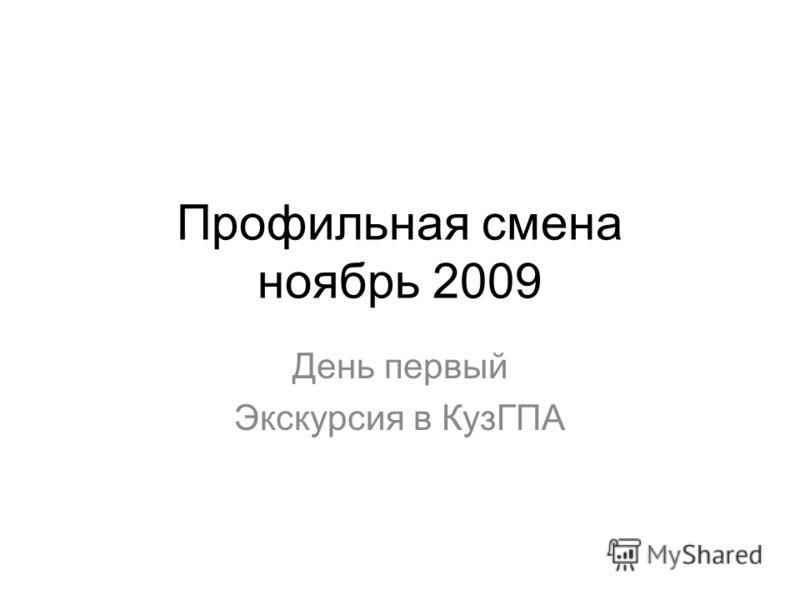 Профильная смена ноябрь 2009 День первый Экскурсия в КузГПА