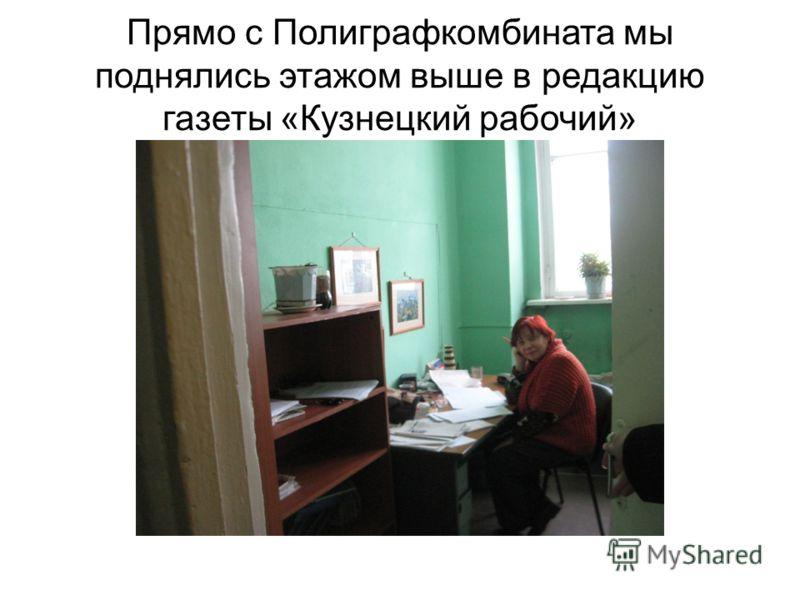 Прямо с Полиграфкомбината мы поднялись этажом выше в редакцию газеты «Кузнецкий рабочий»