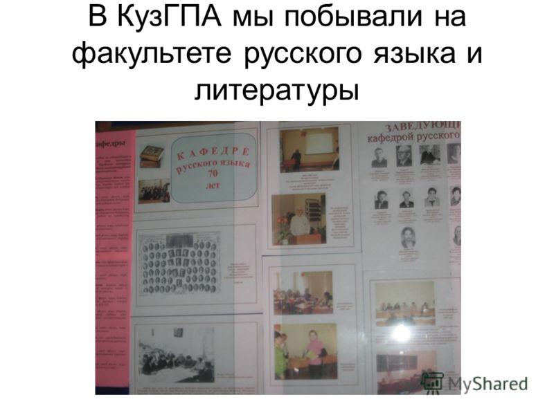 В КузГПА мы побывали на факультете русского языка и литературы