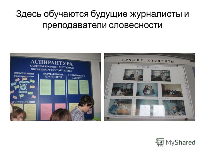 Здесь обучаются будущие журналисты и преподаватели словесности