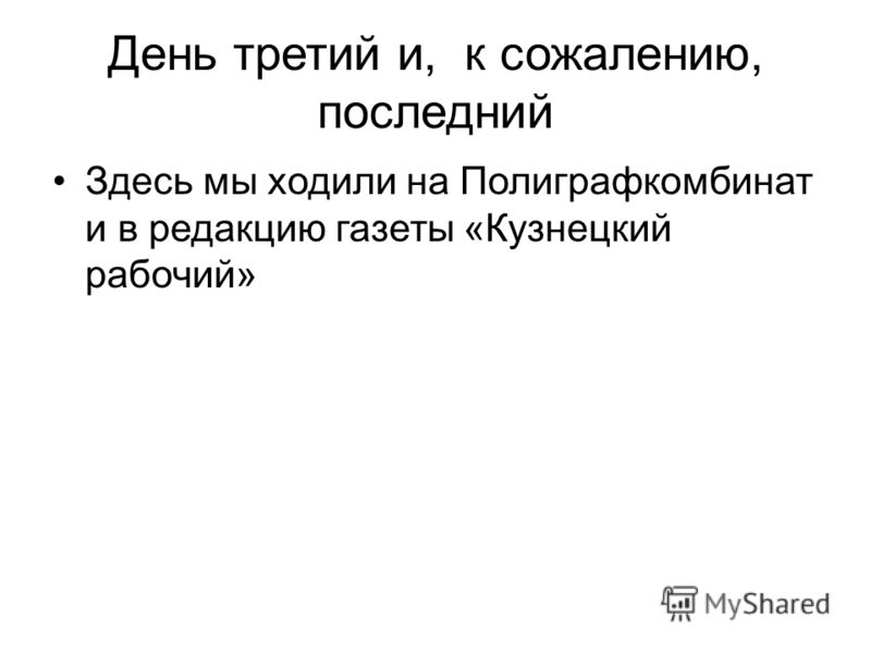 День третий и, к сожалению, последний Здесь мы ходили на Полиграфкомбинат и в редакцию газеты «Кузнецкий рабочий»
