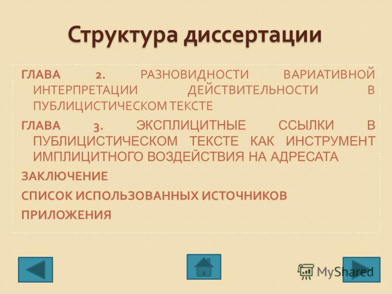 Структура диссертации ГЛАВА 2. РАЗНОВИДНОСТИ ВАРИАТИВНОЙ ИНТЕРПРЕТАЦИИ ДЕЙСТВИТЕЛЬНОСТИ В ПУБЛИЦИСТИЧЕСКОМ ТЕКСТЕ ГЛАВА 3. ЭКСПЛИЦИТНЫЕ ССЫЛКИ В ПУБЛИЦИСТИЧЕСКОМ ТЕКСТЕ КАК ИНСТРУМЕНТ ИМПЛИЦИТНОГО ВОЗДЕЙСТВИЯ НА АДРЕСАТА ЗАКЛЮЧЕНИЕ СПИСОК ИСПОЛЬЗОВАН