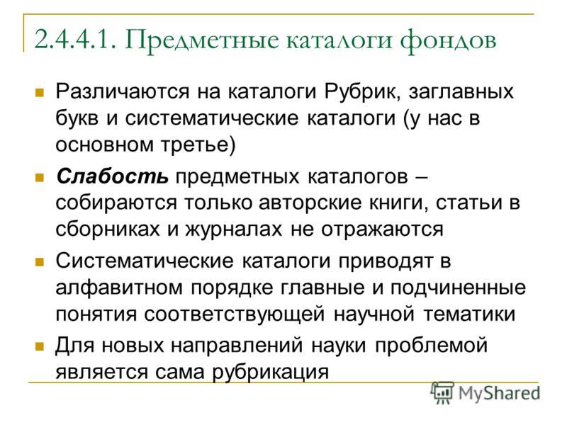 2.4.4. Систематическая стратегия Основана на существующих библиографических системах – поэтому обычно рекомендуется в первую очередь 2.4.4.1. Предметные каталоги фондов 2.4.4.2. Справочники 2.4.4.3. Библиография
