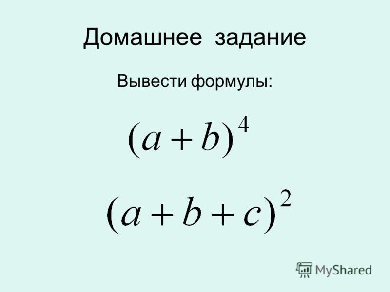 Домашнее задание Вывести формулы: