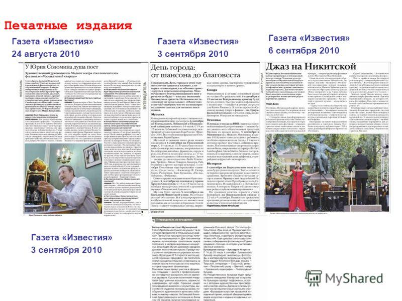 Печатные издания Газета «Известия» 24 августа 2010 Газета «Известия» 3 сентября 2010 Газета «Известия» 6 сентября 2010 Газета «Известия» 3 сентября 2010