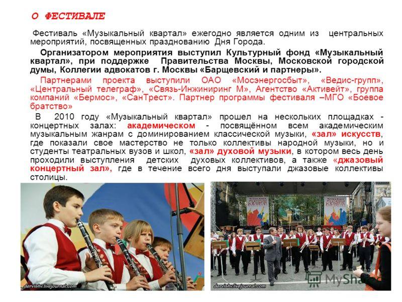 О ФЕСТИВАЛЕ Фестиваль «Музыкальный квартал» ежегодно является одним из центральных мероприятий, посвященных празднованию Дня Города. Организатором мероприятия выступил Культурный фонд «Музыкальный квартал», при поддержке Правительства Москвы, Московс