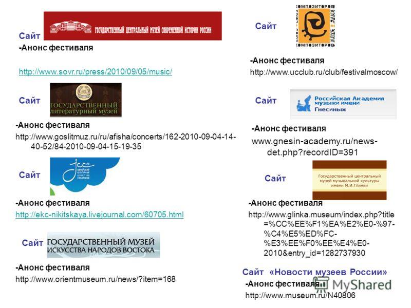Сайт -Анонс фестиваля http://www.sovr.ru/press/2010/09/05/music/ -Анонс фестиваля http://www.goslitmuz.ru/ru/afisha/concerts/162-2010-09-04-14- 40-52/84-2010-09-04-15-19-35 Сайт -Анонс фестиваля http://www.orientmuseum.ru/news/?item=168 Сайт -Анонс ф