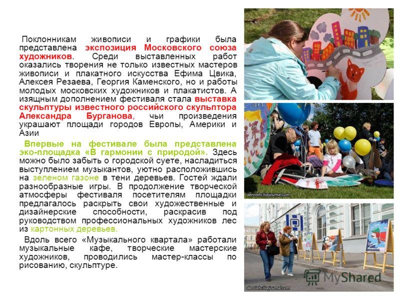 Поклонникам живописи и графики была представлена экспозиция Московского союза художников. Среди выставленных работ оказались творения не только известных мастеров живописи и плакатного искусства Ефима Цвика, Алексея Резаева, Георгия Каменского, но и