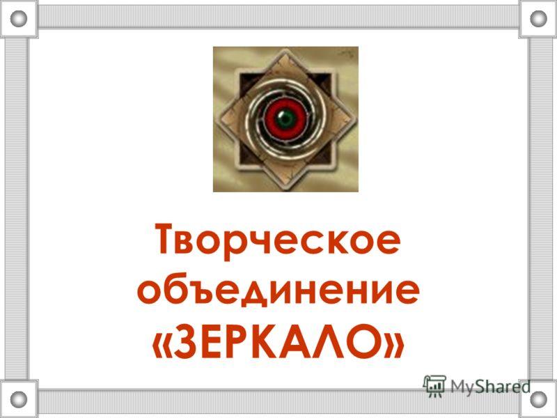 Творческое объединение «ЗЕРКАЛО»