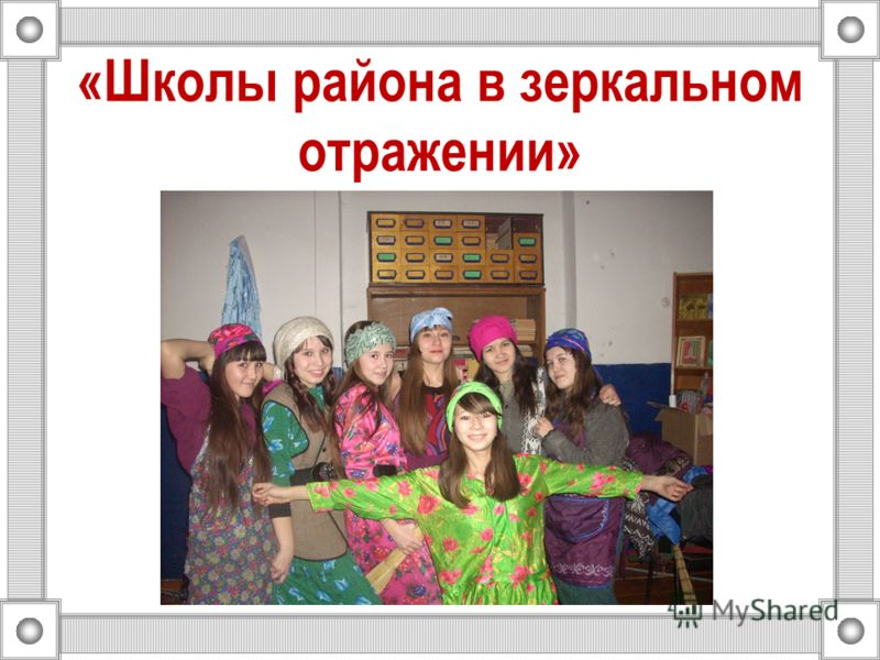 «Школы района в зеркальном отражении»