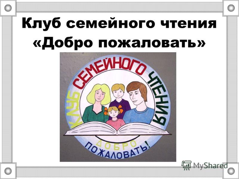 Клуб семейного чтения «Добро пожаловать»