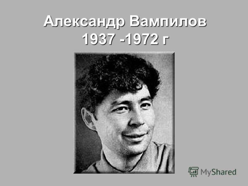 Александр Вампилов 1937 -1972 г