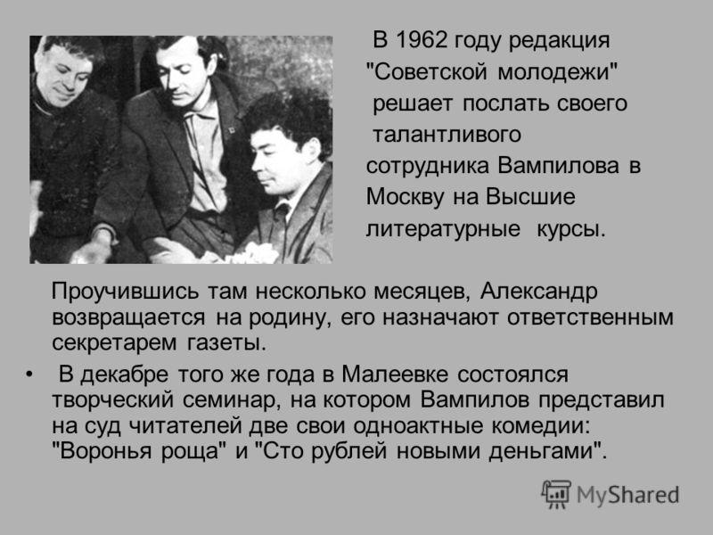 В 1962 году редакция