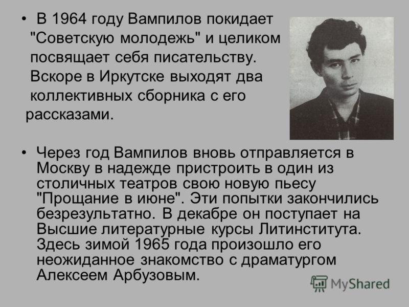 В 1964 году Вампилов покидает
