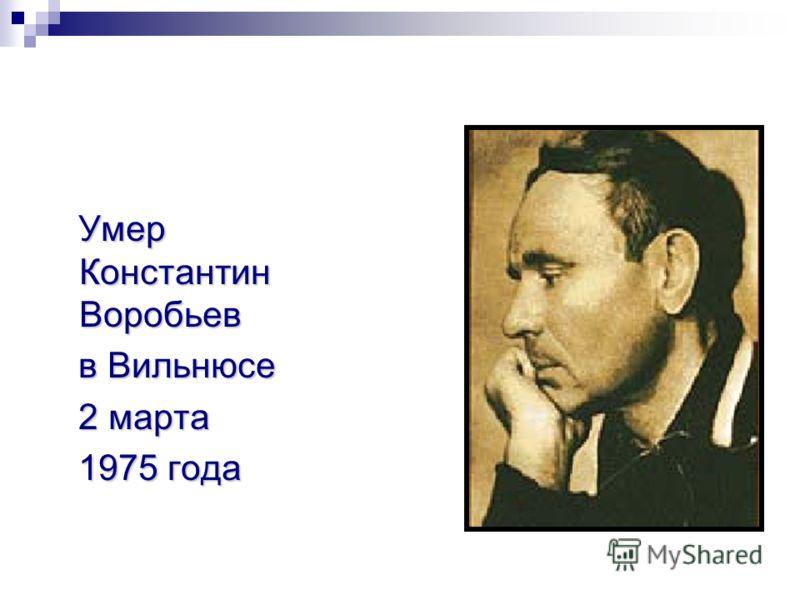 Умер Константин Воробьев в Вильнюсе в Вильнюсе 2 марта 2 марта 1975 года 1975 года