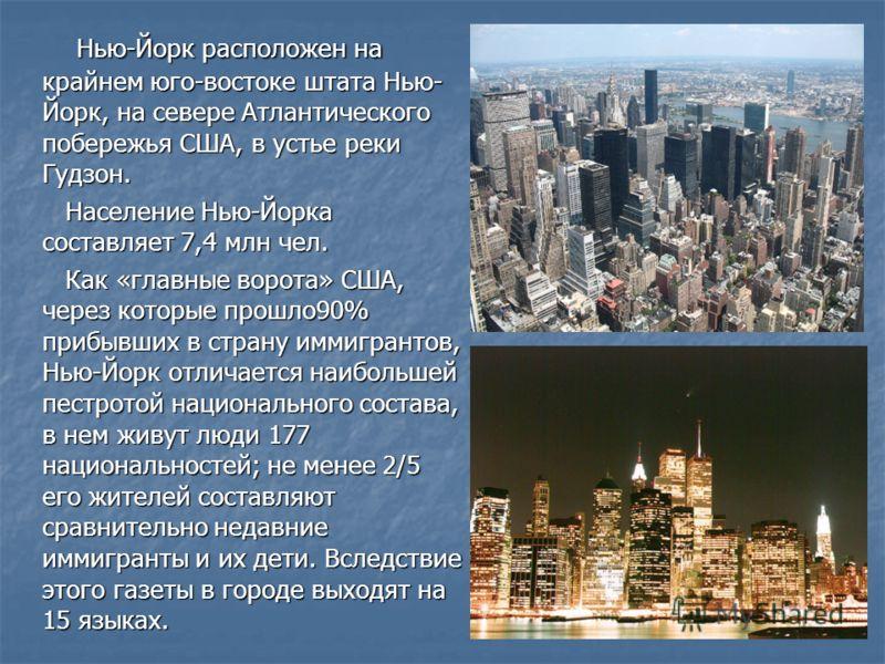 Нью-Йорк расположен на крайнем юго-востоке штата Нью- Йорк, на севере Атлантического побережья США, в устье реки Гудзон. Нью-Йорк расположен на крайнем юго-востоке штата Нью- Йорк, на севере Атлантического побережья США, в устье реки Гудзон. Населени