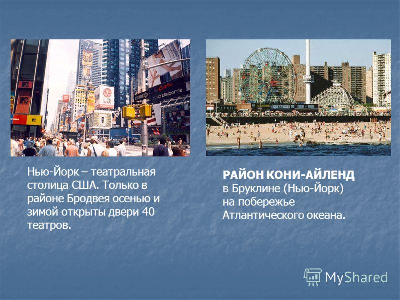 Нью-Йорк – театральная столица США. Только в районе Бродвея осенью и зимой открыты двери 40 театров. РАЙОН КОНИ-АЙЛЕНД в Бруклине (Нью-Йорк) на побережье Атлантического океана.