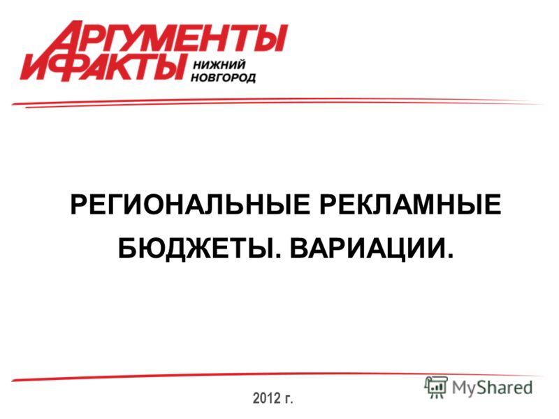 2012 г. РЕГИОНАЛЬНЫЕ РЕКЛАМНЫЕ БЮДЖЕТЫ. ВАРИАЦИИ.