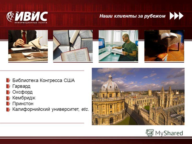 Наши клиенты за рубежом Библиотека Конгресса США Гарвард Оксфорд Кембридж Принстон Калифорнийский университет, etc.