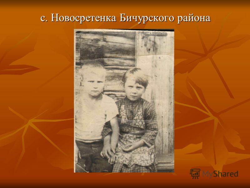 с. Новосретенка Бичурского района