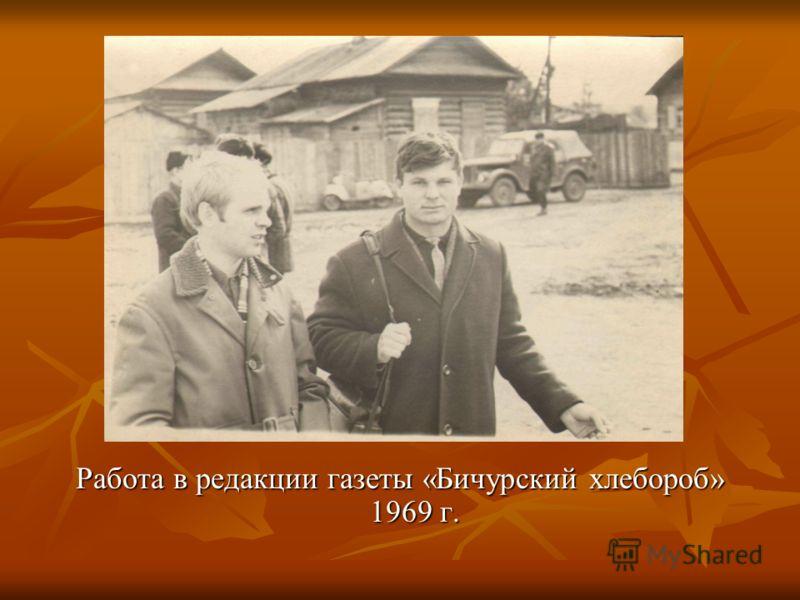 Работа в редакции газеты «Бичурский хлебороб» 1969 г.