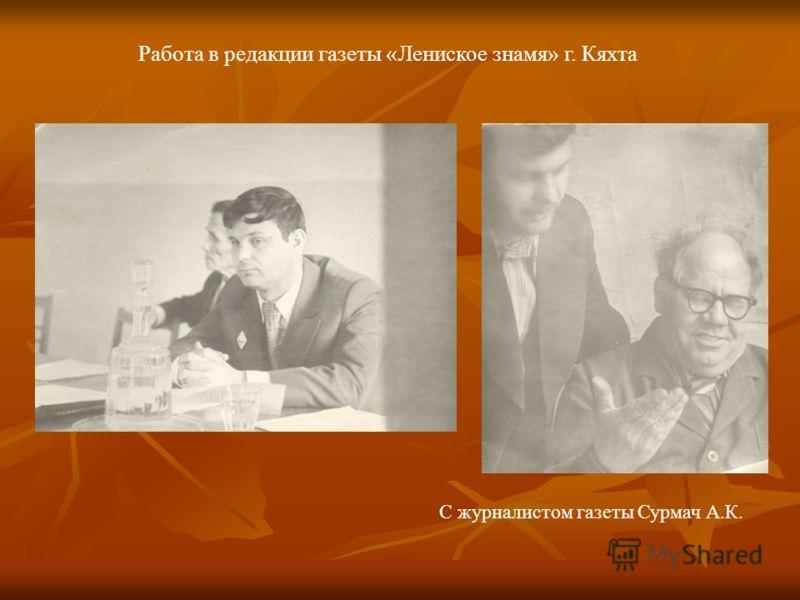 С журналистом газеты Сурмач А.К. Работа в редакции газеты «Лениское знамя» г. Кяхта