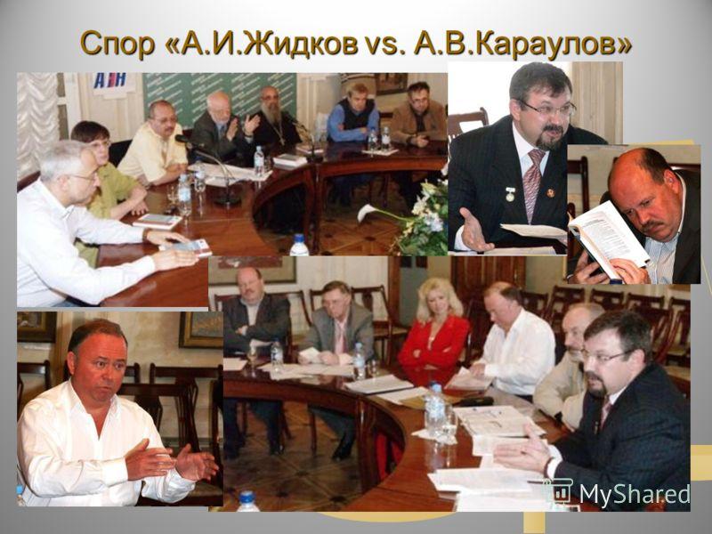 Спор «А.И.Жидков vs. А.В.Караулов»