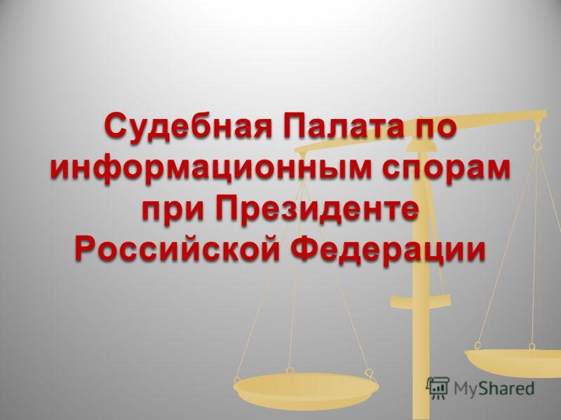 Судебная Палата по информационным спорам при Президенте Российской Федерации
