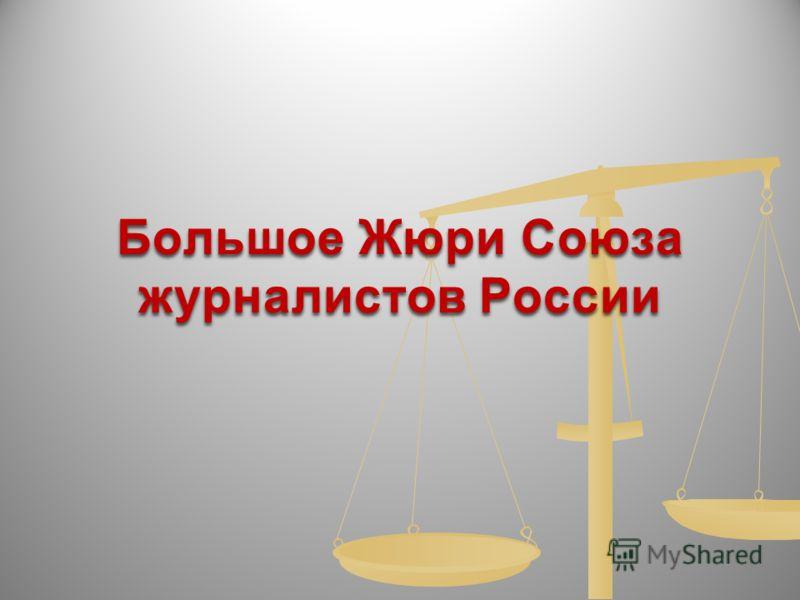 Большое Жюри Союза журналистов России