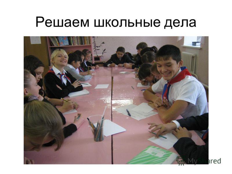 Решаем школьные дела