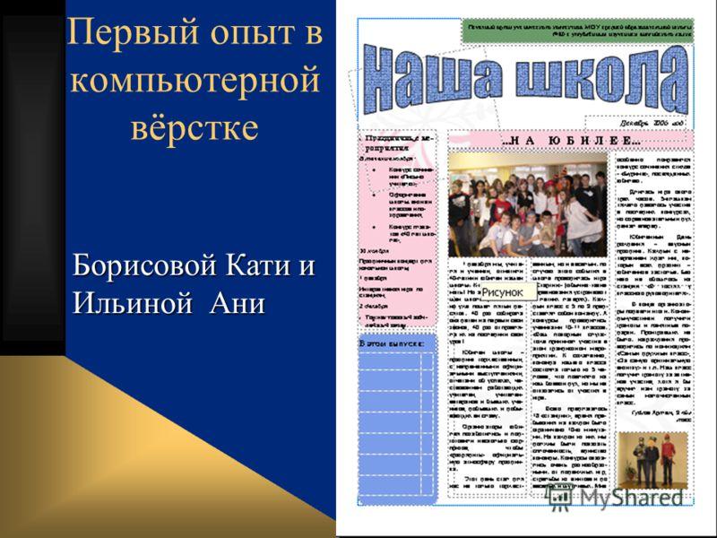 Первый опыт в компьютерной вёрстке Борисовой Кати и Ильиной Ани