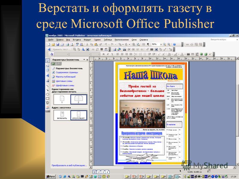 Верстать и оформлять газету в среде Microsoft Office Publisher