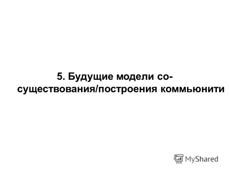 5. Будущие модели со- существования/построения коммьюнити