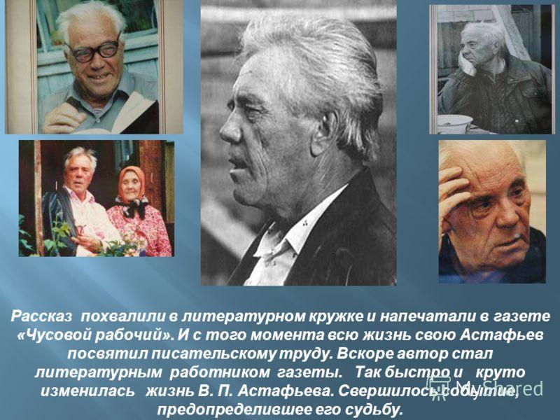 В 1945 году он демобилизовался вместе со своей будущей женой, Марией Семёновной Корякиной. Они переехали в родной город жены - Чусовой на Урале. Тяжелые ранения лишили его фэзэушной профессии - остался один глаз, плохо слушалась рука. Работы его были