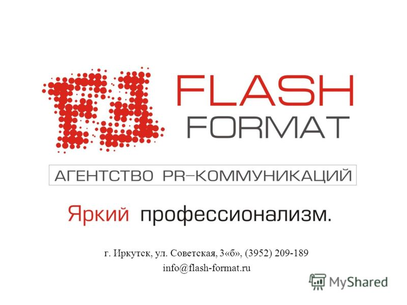 г. Иркутск, ул. Советская, 3«б», (3952) 209-189 info@flash-format.ru